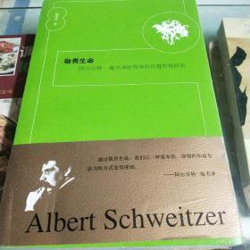 敬畏生命:阿爾貝特·施韋澤的哲學和倫理思想研究(全新未翻閱
