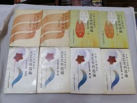 中國人民解放軍文藝史料選編(紅軍時期 上下冊、抗日戰爭時期 1.2.3.4冊、解放戰爭時期 上下冊)共8冊合售