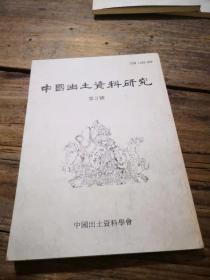 《中國出土資料研究 第3號》