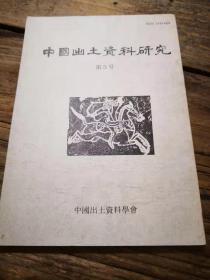 《中國出土資料研究 第5號》