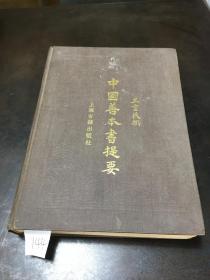 中國善本書提要