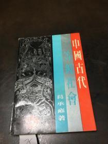 中國古代等級社會