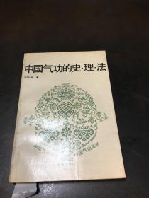 中國氣功的史理法