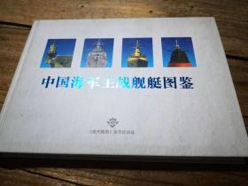 《中國海軍主戰艦艇圖鑒》