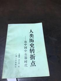 人 類歷史轉折點 論中國中石器時代(有字跡)