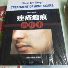 痤瘡瘢痕治療術(全新未拆封