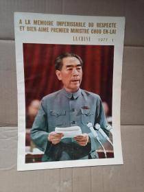 毛澤東選集第五卷