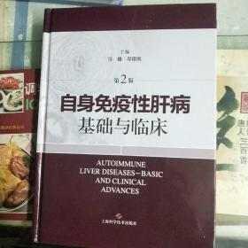 自身免疫性肝病基礎與臨床(第2版)(全新未翻閱精裝