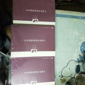 中國革命根據地教育史(上中下三冊全)(全新未拆封