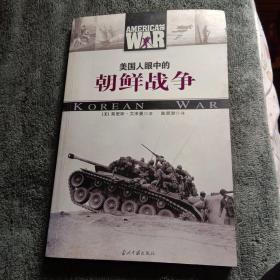 美國人眼中的朝鮮戰爭(一版一印)