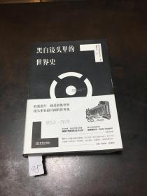 黑白鏡頭里的世界史(1850~1979)