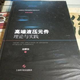 高端裝備關鍵基礎理論及技術叢書·傳動與控制:高端液壓元件理論與實踐(全新未拆封精裝