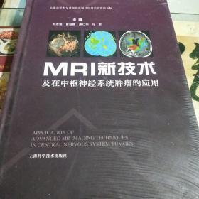 MRI新技術及在中樞神經系統腫瘤的應用(全新未拆封精裝