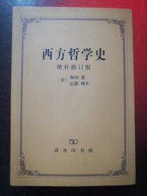 西方哲學史(增補修訂版)
