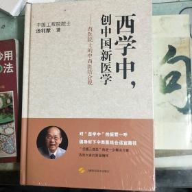 西學中,創中國新醫學--西醫院士的中西醫結合觀(全新未拆封精裝
