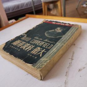 民國36年初版 大衛科波菲爾【下】 僅印1500冊