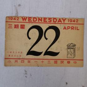 民國31年日歷 四月二十二日 (正門香煙廣告)少見(12X7.5厘米)