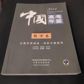 中國高考年鑒.數學卷  2014