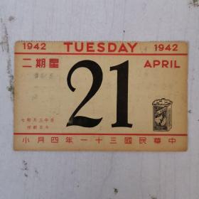 民國31年日歷 四月二十一日 (正門香煙廣告)少見(12X7.5厘米)