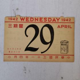 民國31年日歷 四月二十九日 (正門香煙廣告)少見(12X7.5厘米)