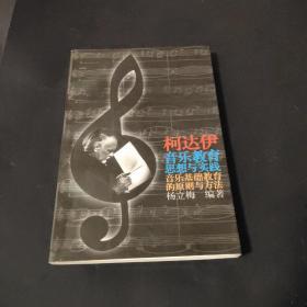 柯達伊音樂教育思想與實踐:音樂基礎教育的原則與方法