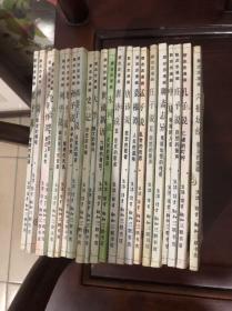 蔡志忠經典老版書籍中國古籍漫畫系列 全集22冊三聯,