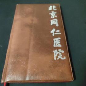 北京同仁堂醫院  簡歷式筆記本