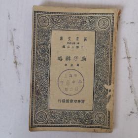 民國 助字辨略 1-5卷全最后略跋缺頁