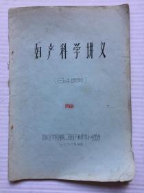 1968年 婦產科學講義(油印本)