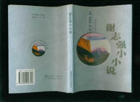 謝志強小小說