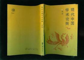 鳳凰叢書:現代中國學術論衡