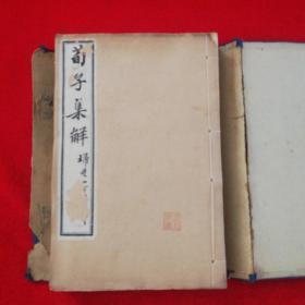 《荀子集解》线装白纸石印,一函八册二十卷首一卷全