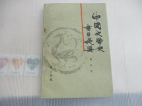 中國文學史書目提要