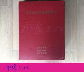 晉唐宋元書畫國寶特集 上海書畫出版社 2002年初版