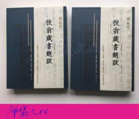 弢翁藏書題跋 附弢翁藏書年譜 上下 2007年初版精裝