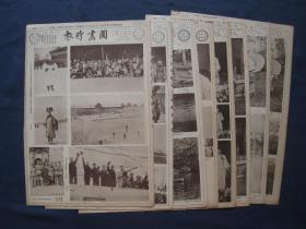 圖畫時報 存第339、334、350、351、375、379、393、398期 共八期 圖畫時報社1927年出版 民國原版舊報紙
