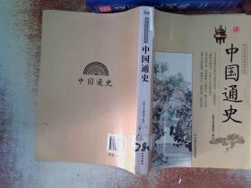 青少年古典文學閱讀叢書:中國通史