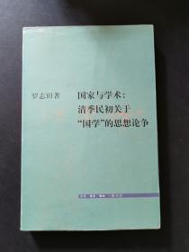 """國家與學術:清季民初關于""""國學""""的思想論爭(私藏品好)"""