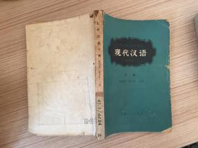 高等學校協作教材: 現代漢語 (試用本)下冊