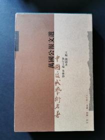 中國近代學術名著:萬國公報文選(品好豎版繁體)