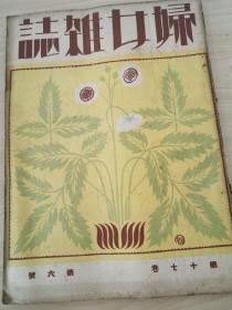 1931年《婦女雜志》16開厚冊