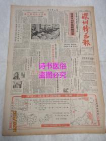 老報紙:深圳特區報 1986年6月2日 第990期(1-4版)——評議深圳特區總體規劃、李灝同志在城市規劃委員會成立在會上的講話、當代我國經濟學研究的十大轉變