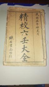 民國風水占卜書《精校六壬大全》五冊 詳情見圖