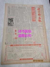老報紙:深圳特區報 1986年6月5日 第993期(1-4版)——追尋:法卡山前線學習隨記之一、帥門家風、世界上商店最多的國家:日本第三產業見聞之一