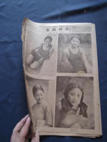 圖畫時報 第763、771、778、779、780、781、785、786、787期 存共9期 圖畫時報社1931年到1932年出版 民國原版舊報紙