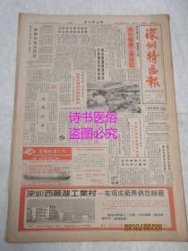老報紙:深圳特區報 1986年6月9日 第997期(1-4版)——我市醫藥工業崛起、放眼長遠立足現實 把深圳市的規劃工作做得更好、香港的匯豐銀行