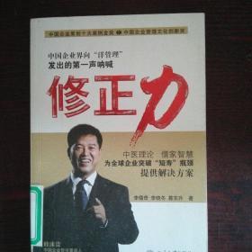修正力:東方智慧的企業修正型組織
