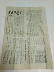 Mongolian version: Chifeng Daily (January 11, 1984)