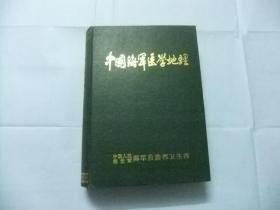 中國海軍醫學地理