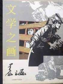 文學之畫.彥函 (彥函木刻版畫集) 精裝8開 印數僅1000冊